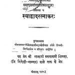 स्याद्वाद रत्नाकर - Syadwad Ratnakr