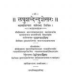 लघु शब्देंदु शेखर - Laghu Sabdendu Sekhar