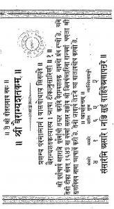 वैराग्य शतकम् - Vairagya Shatakam