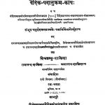 वैदिक पदानुक्रम कोष - भाग 1 - Vaidic Padanukrama Kosh Part 1