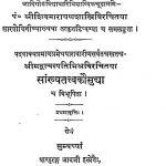 सांख्यकारिका - The Sankhya Karika