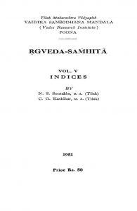ऋग्वेद संहिता - भाग 5 - Rigveda Samhita Vol-v