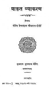 प्राकृत व्याकरणम् - Prakrit Vyakarnam