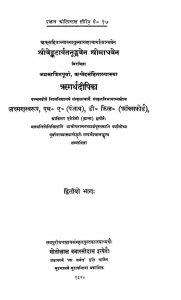 ऋगर्थदीपका - भाग 2 - Rigartha Dipika - Bhag 2