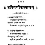 रुक्मिणीकल्याणं - Rukmini Kalyanam