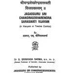 श्री चन्द्रशेखरेन्द्र सरस्वती विजयकाव्यं - Sri Chandrashekharendra Saraswati VijayaKavyam