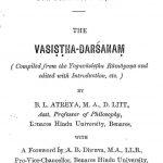वासिष्ठ दर्शनं - Vashistha - Darshanam