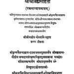 श्री श्री ब्रह्मसंहिता - Shri Shri Brhmasamhita