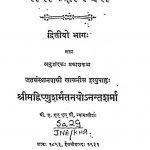 गीर्वाण ज्ञानेश्वरी - भाग 2 - Girvana Gyaneshwari Part 2