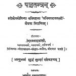 पञ्चतन्त्र - Panchatantra