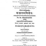 प्राकृतमणिदीप - Prakrit Mani_Deep