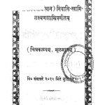विष्णु चरितं - Vishnu Charitam