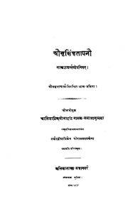 श्रीनृसिंहतापनी - The Nrisinha Tapani