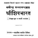 श्री शिवभारत - Shri Shivbharat