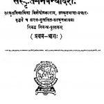 संस्कृत-निबन्धादर्श - भाग 1 - Sanskrit Nibandhadarshanam Bhag-i
