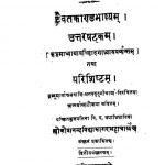 दैवतकाण्डभाष्यं - Daivatkandabhashyam