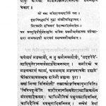 सान्ख्यसूत्रवृत्तयो - The Sankhya Sutra Vrittyo