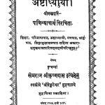 अष्टाध्यायी - Ashtadhyayi