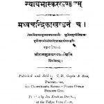 न्यायभास्करखण्डनम् - Nyayabhaskar Khandanam