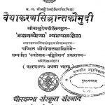 वैयाकरण सिद्धान्त कौमुदी - भाग 1 - Vaiyakaran Siddhant Kaumudi - Part 1