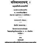 प्रतिमानाटकं - Pratimaanaatakam