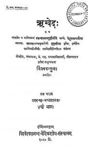 ऋग्वेद - भाग 4 - Rigveda With Commentaries - Part 4