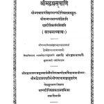 श्रीमद्ब्रह्मसूत्राणि - साधनाध्याय - Shrimadbrahmasutrani - Sadhanadhyay