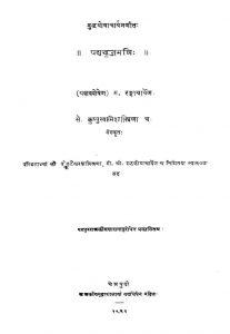 पद्य चूडामणि - Padya Chudamani