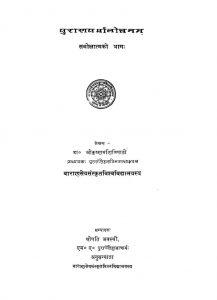 पुराणपर्यालोचनम् - Purana Paryalochanam