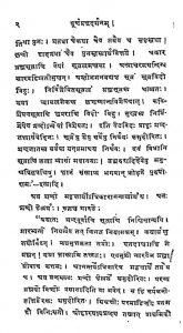 पूर्णप्रज्ञदर्शनं - Purnapragya Darshanam