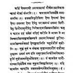 आपस्तम्बीये श्रौतसूत्र - खण्ड 1 - The Srauta Sutra Of Apastamba Vol I