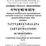 तत्त्वमुक्ताकलापः - खण्ड 3 - Tattvamuktakalapah - Vol. 3