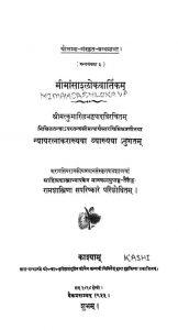 मीमान्साश्लोकवार्तिकम् - Mimansashlokvartikam