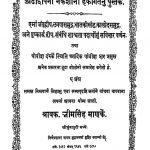 अढीद्दीपना नकशानी हकीगतनुं पुस्तक - Adhiddipana Nakashani Hakigatanu Pustak