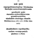 काव्यानुशासनम् - Kavyanushasanam