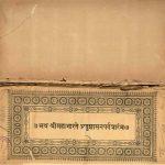 अथ श्रीमहाभारते अनुशासन पर्व प्रारम्भः - Atha Shri Mahabharate Anushasan Parva Prarambha