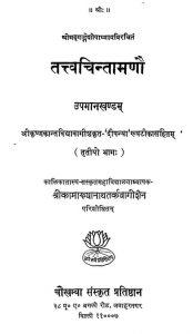तत्त्वचिन्तामणौ : उपमानखण्डम् ( भाग - 3 ) - Tattvachintamanau : Upamana Khandam ( Part 3 )