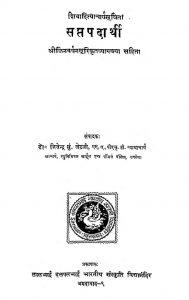 सप्तपदार्थी - Saptapadarthi