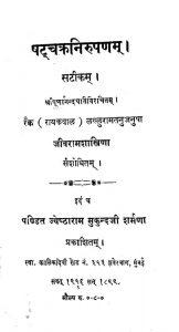 षट्चक्रनिरुपणम् - Shatchakranirupanam