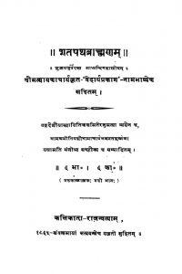 शतपथ ब्राह्मणम् - भाग 6, काण्ड 6 - The Catapatha Brahmana Of White Yajurveda - Part 6, Kanda 6