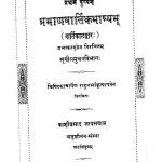 प्रमाणवार्त्तिकभाष्यम् ( वार्त्तिकालङ्कार ) - Pramanavarttika Bhashyam ( Varttikalankara )