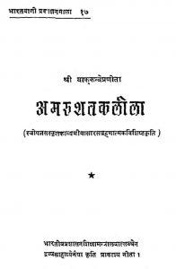 अमरुशतकलीला - Amaru Shatak Lila