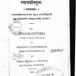 न्यायकौस्तुभः ( प्रत्यक्षभागः ) - Nyayakaustubha ( Pratyaksa Khanda )