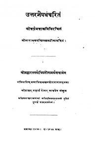 उत्तरनैषधचरितं - खण्ड 11, भाग 2 - The Uttara Naishadha Charita Vol. 11, Part 2