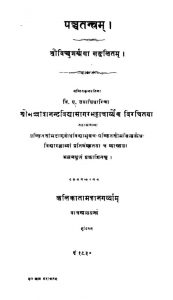 पञ्चतन्त्रम् - संस्करण 10 - Panchatantram - Ed. 10