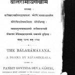 बालरामायण - The Balramayan