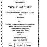 व्याकरण महाभाष्यम् - अध्याय 4 - Vyakaran Mahabhsyam - Chapter 4