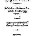 सुरसुंदरीचरिअं - Surasundarichariam
