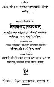 नैषधमहाकाव्यम् - भाग 1 - Naishadha Mahakavyam - Part 1