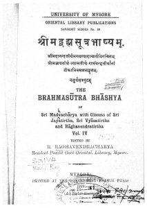 श्रीमद्ब्रह्मसूत्रभाष्यम् - खण्ड 4 - Shrimad Brahmasutra Bhashyam - Vol. 4